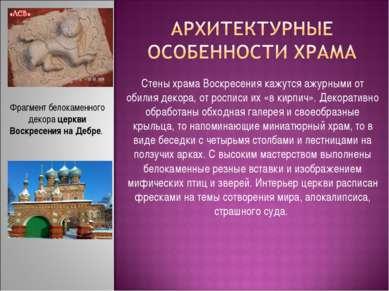 Стены храма Воскресения кажутся ажурными от обилия декора, от росписи их «в к...