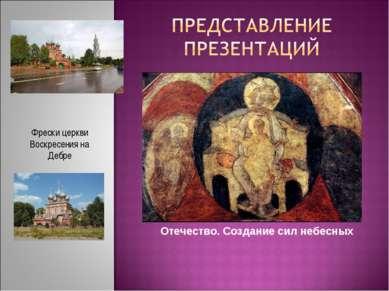 Отечество. Создание сил небесных Фрески церкви Воскресения на Дебре