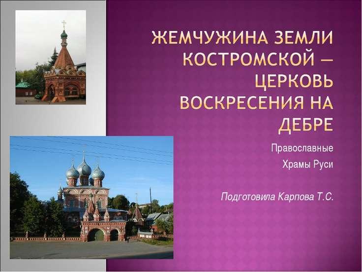 Православные Храмы Руси Подготовила Карпова Т.С.