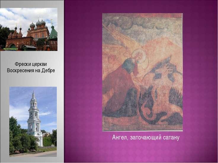 Ангел, заточающий сатану Фрески церкви Воскресения на Дебре