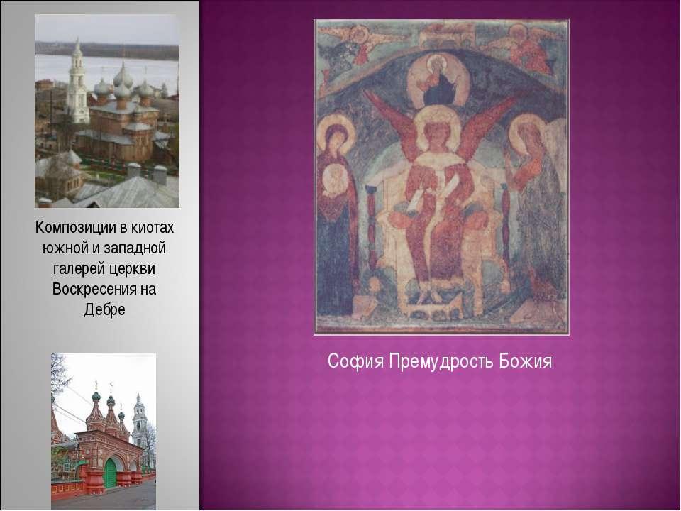София Премудрость Божия Композиции в киотах южной и западной галерей церкви В...