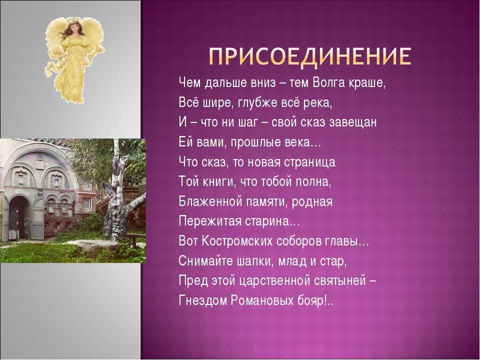 Чем дальше вниз – тем Волга краше, Всё шире, глубже всё река, И – что ни шаг ...