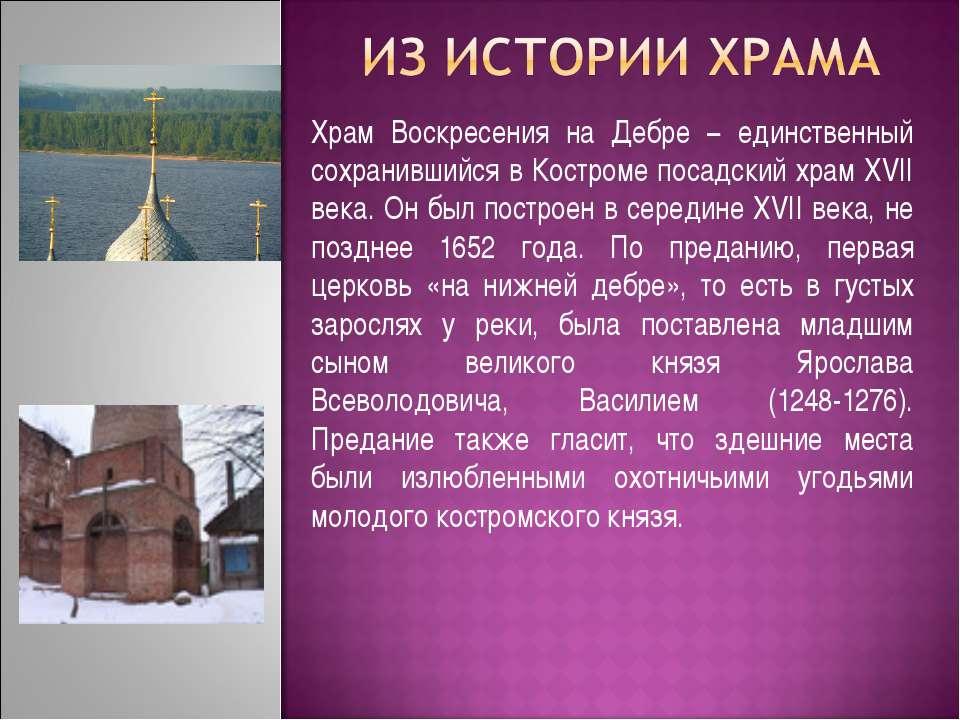 Храм Воскресения на Дебре − единственный сохранившийся в Костроме посадский х...