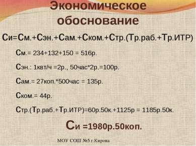 Экономическое обоснование си=см.+сэн.+сам.+ском.+стр.(тр.раб.+тр.ИТР) см.= 23...