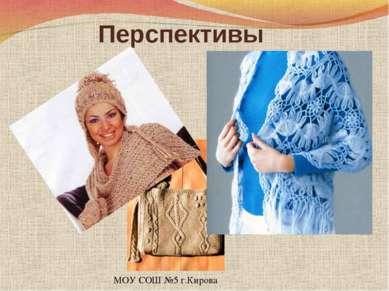 Перспективы МОУ СОШ №5 г.Кирова