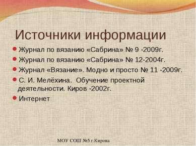 Источники информации Журнал по вязанию «Сабрина» № 9 -2009г. Журнал по вязани...