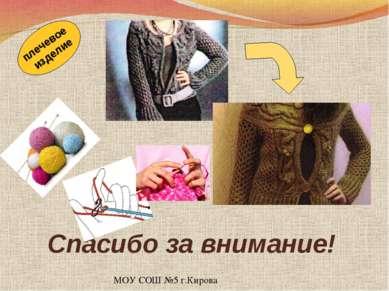 Спасибо за внимание! плечевое изделие МОУ СОШ №5 г.Кирова