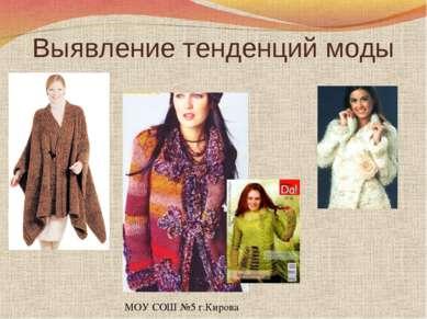 Выявление тенденций моды МОУ СОШ №5 г.Кирова