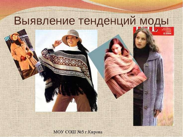 Выявление тенденций моды