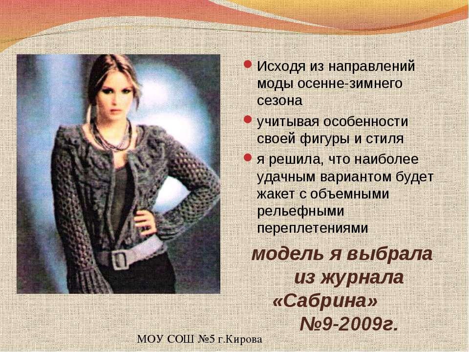 Исходя из направлений моды осенне-зимнего сезона учитывая особенности своей ф...