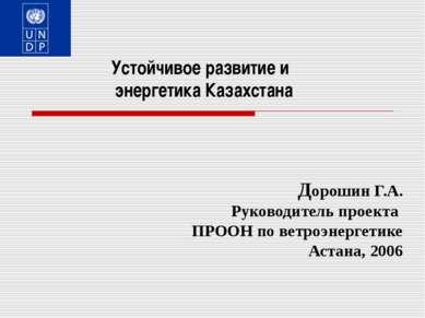 Дорошин Г.А. Руководитель проекта ПРООН по ветроэнергетике Астана, 2006 Устой...