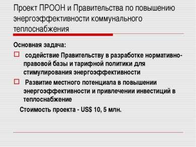 Проект ПРООН и Правительства по повышению энергоэффективности коммунального т...
