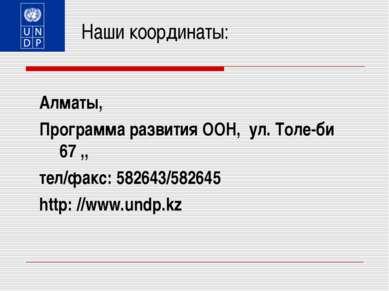 Наши координаты: Алматы, Программа развития ООН, ул. Толе-би 67 ,, тел/факс: ...