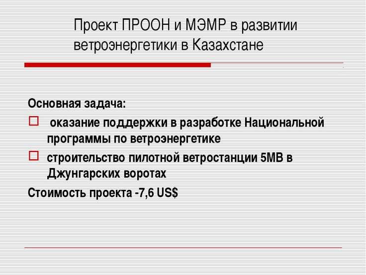 Проект ПРООН и МЭМР в развитии ветроэнергетики в Казахстане Основная задача: ...