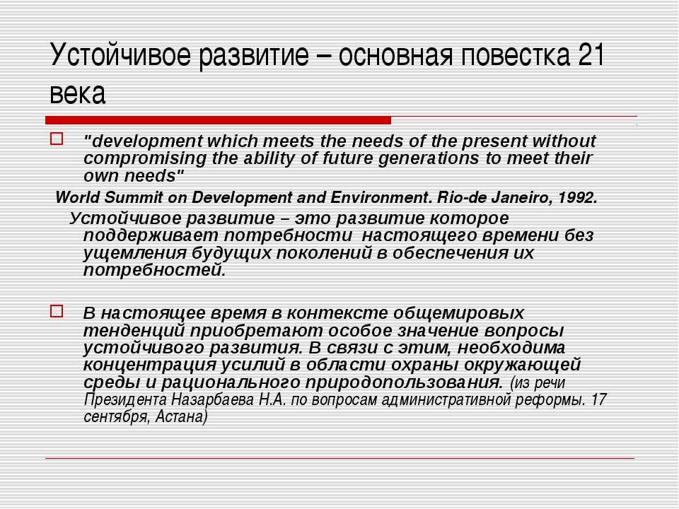 """Устойчивое развитие – основная повестка 21 века """"development which meets the ..."""