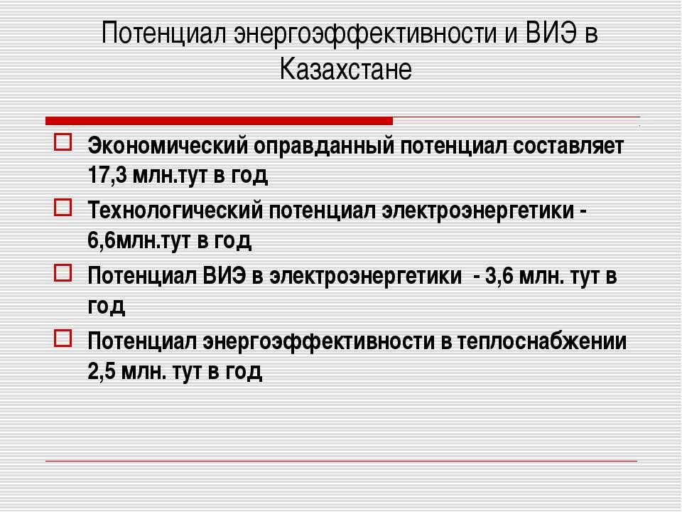 Потенциал энергоэффективности и ВИЭ в Казахстане Экономический оправданный по...