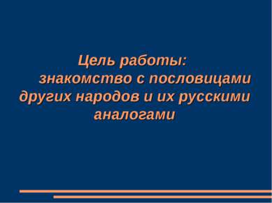 Цель работы: знакомство с пословицами других народов и их русскими аналогами