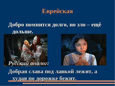 Еврейская Добро помнится долго, но зло – ещё дольше. Русский аналог: Добрая с...