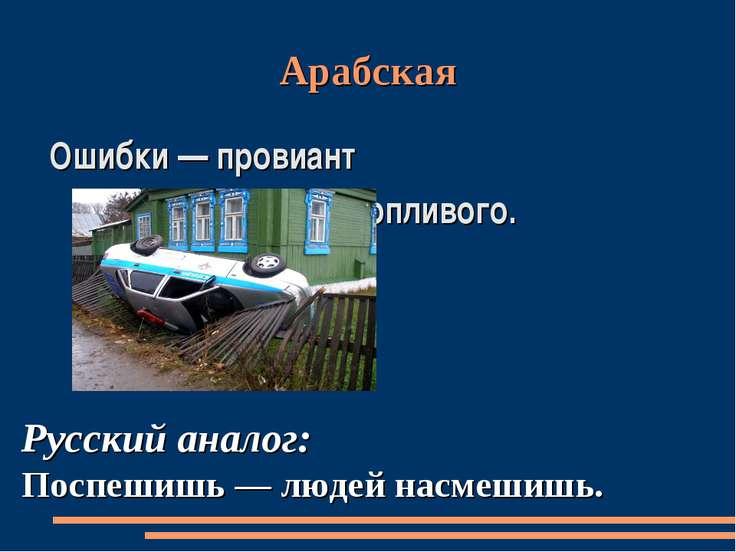 Арабская Ошибки — провиант торопливого. Русский аналог: Поспешишь — людей нас...
