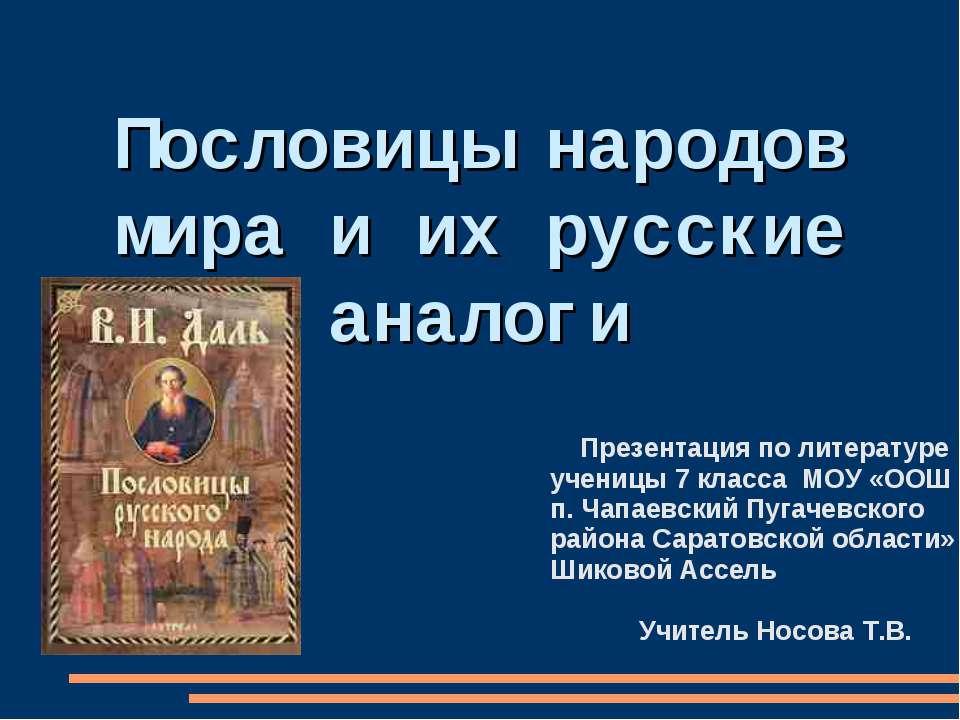 Пословицы народов мира и их русские аналоги Презентация по литературе ученицы...