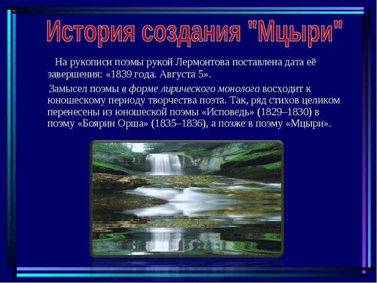 На рукописи поэмы рукой Лермонтова поставлена дата её завершения: «1839 года....