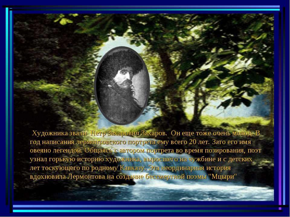 Художника звали Петр Захарович Захаров. Он еще тоже очень молод. В год написа...