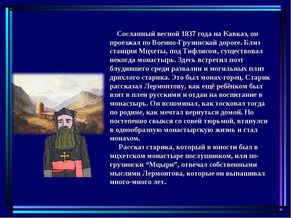 Сосланный весной 1837 года на Кавказ, он проезжал по Военно-Грузинской дороге...