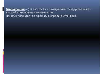 Цивилизация – ( от лат. Civilis – гражданский, государственный )высший этап р...