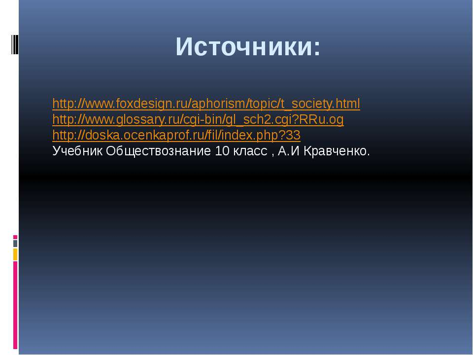 Источники: http://www.foxdesign.ru/aphorism/topic/t_society.html http://www.g...