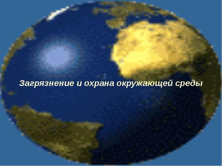 Загрязнение и охрана окружающей среды
