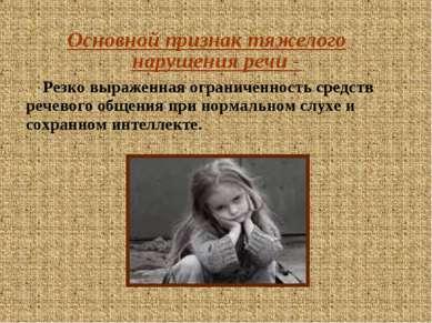 Резко выраженная ограниченность средств речевого общения при нормальном слухе...
