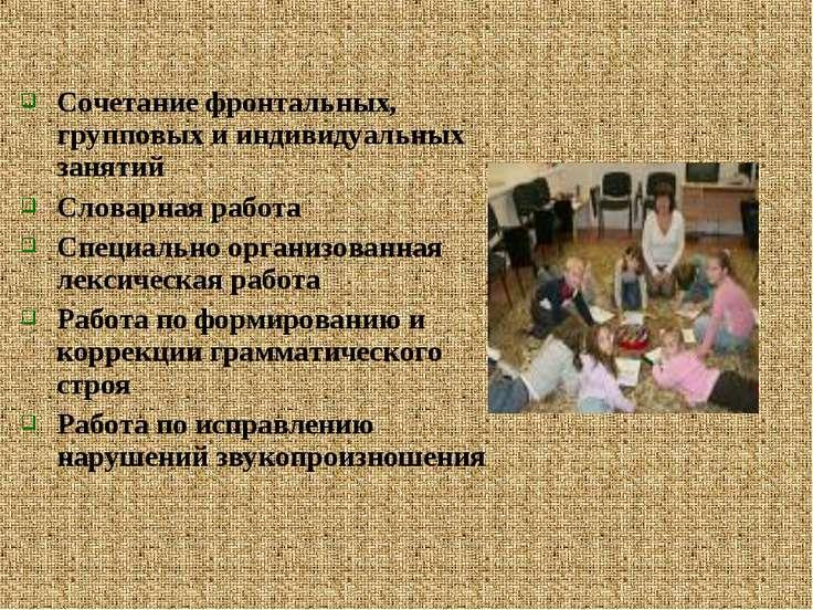 Сочетание фронтальных, групповых и индивидуальных занятий Словарная работа Сп...