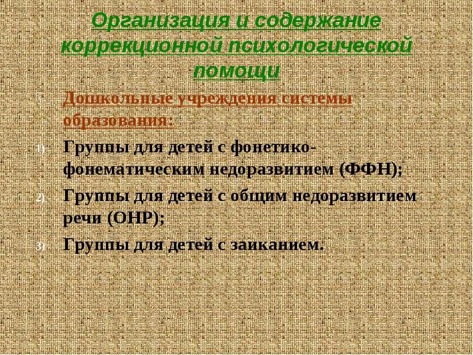 Организация и содержание коррекционной психологической помощи Дошкольные учре...