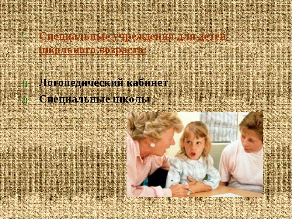Специальные учреждения для детей школьного возраста: Логопедический кабинет С...