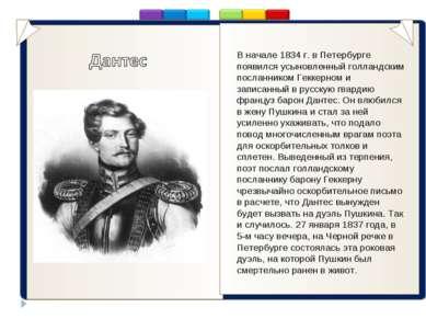 . В начале 1834 г. в Петербурге появился усыновленный голландским посланником...