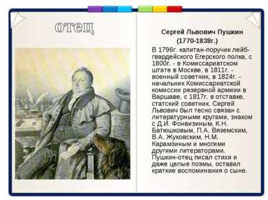 Сергей Львович Пушкин (1770-1838г.) В 1796г. капитан-поручик лейб-гвардейског...