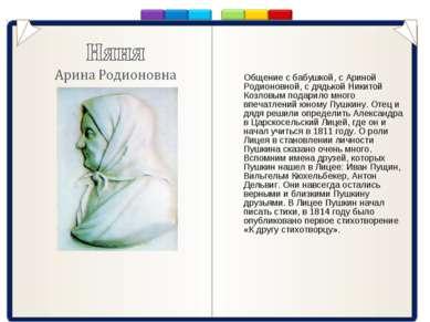 Общение с бабушкой, с Ариной Родионовной, с дядькой Никитой Козловым подарило...
