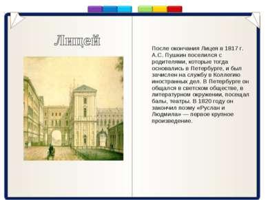 После окончания Лицея в 1817 г. А.С. Пушкин поселился с родителями, которые т...