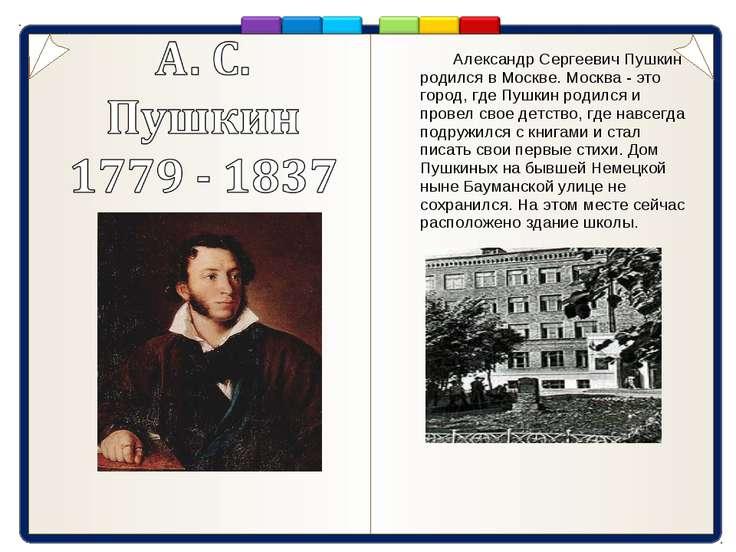 Александр Сергеевич Пушкин родился в Москве. Москва - это город, где Пушкин р...