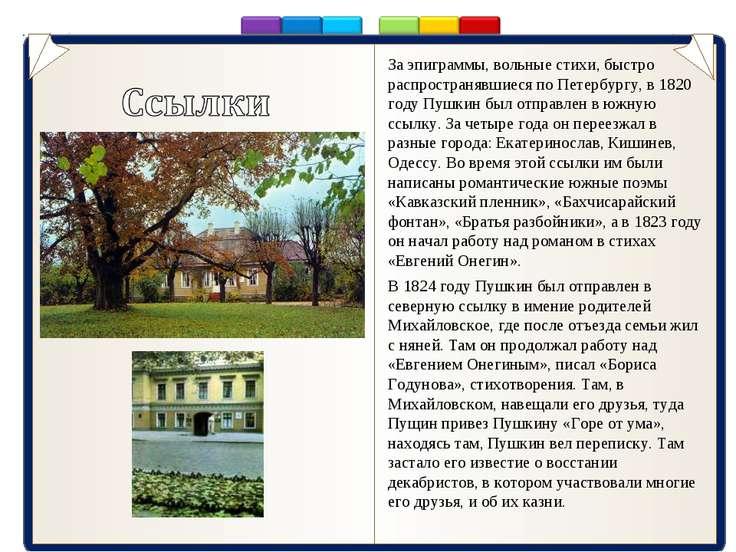 За эпиграммы, вольные стихи, быстро распространявшиеся по Петербургу, в 1820 ...
