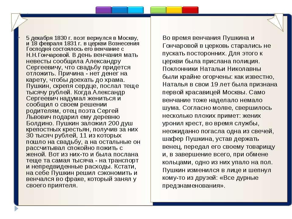 . Во время венчания Пушкина и Гончаровой в церковь старались не пускать посто...