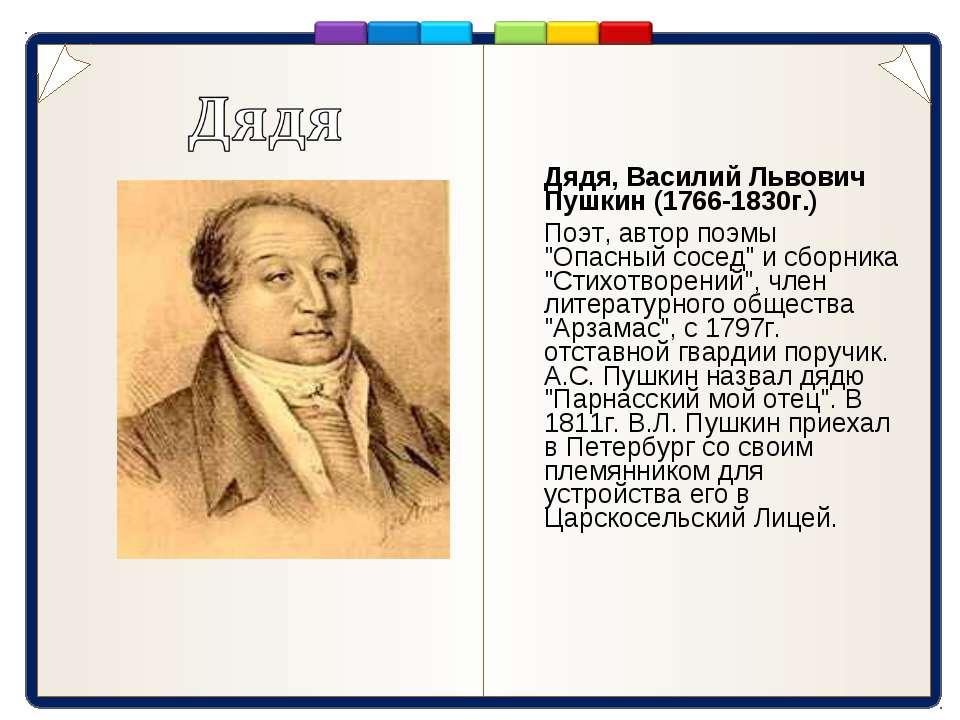 """Дядя, Василий Львович Пушкин (1766-1830г.) Поэт, автор поэмы """"Опасный сосед"""" ..."""