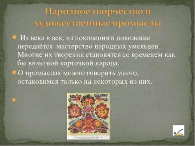 Из века в век, из поколения в поколение передаётся мастерство народных умельц...