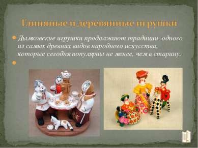 Дымковские игрушки продолжают традиции одного из самых древних видов народног...