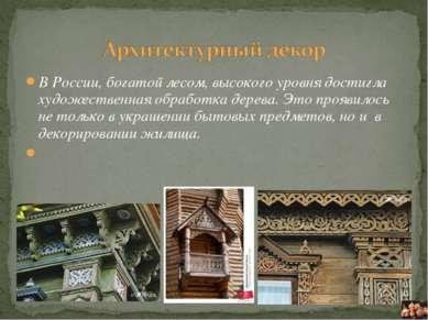 В России, богатой лесом, высокого уровня достигла художественная обработка де...