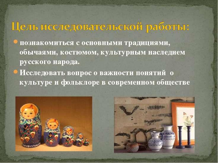 познакомиться с основными традициями, обычаями, костюмом, культурным наследие...