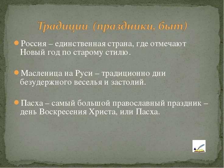 Россия – единственная страна, где отмечают Новый год по старому стилю.  Масл...