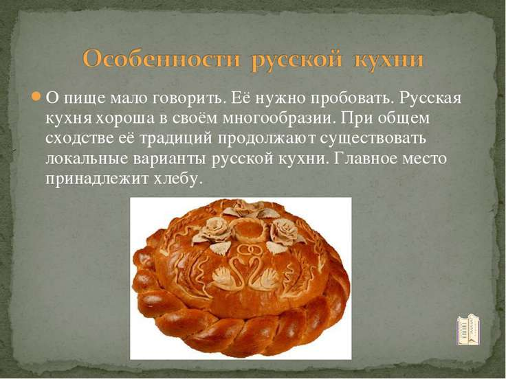 О пище мало говорить. Её нужно пробовать. Русская кухня хороша в своём многоо...