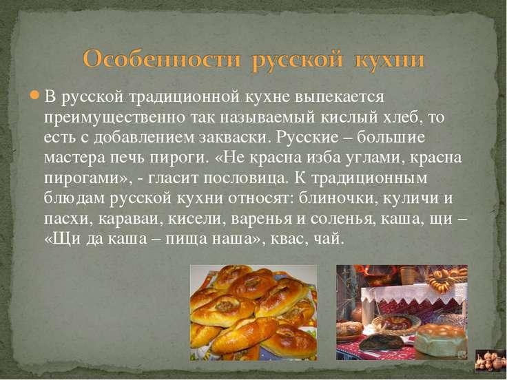 В русской традиционной кухне выпекается преимущественно так называемый кислый...