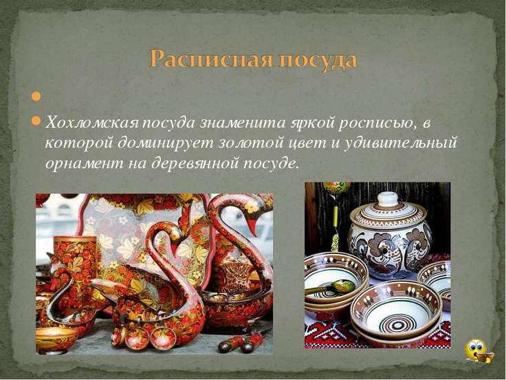 Хохломская посуда знаменита яркой росписью, в которой доминирует золотой цв...